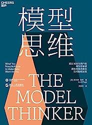 """模型思维(24种让人终身受益的思维模型,精准解决学习工作生活的所有难题,像芒格一样智慧地思考,得到""""精英日课""""万维钢推荐"""