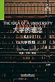 大学的理念(上)(一部强调大学人文观照作用的教育学著作,首本论述大学教育的专著,凡称博雅教育,必言纽曼!) (外研社百科…