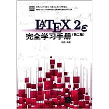 LaTeX2e 完全学习手册(第2版)
