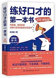"""练好口才的第一本书:进阶训练版(""""金话筒""""的口才提升技巧!干货满满,方法论打底,实操课直击靶心!)"""