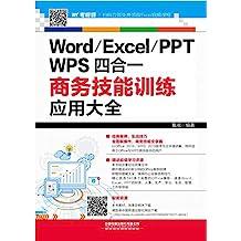 Word/Excel/PPT/WPS四合一商务技能训练应用大全