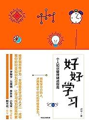 好好学习:个人知识管理精进指南(完整图文版)