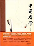 中国香学 (中华书局出品)