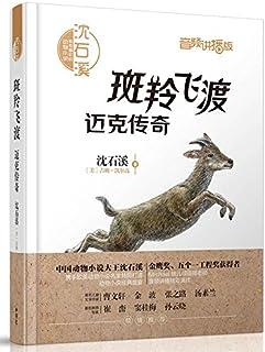 斑羚飞渡•迈克传奇 (沈石溪和他喜欢的动物小说 2)