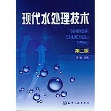 现代水处理技术(第2版)