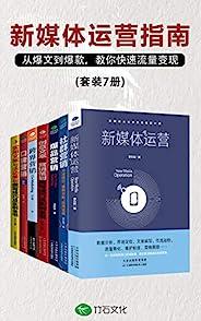 新媒体运营指南(全7册):从爆文到爆款,教你快速流量变现(竹石图书)