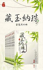 藏玉纳珠(套装共七册)