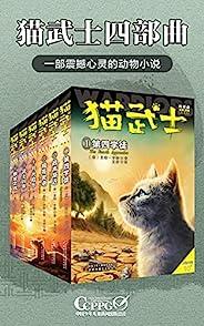 猫武士四部曲(全6册)