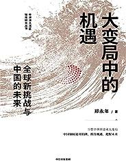 大变局中的机遇:全球新挑战与中国的未来(郑永年新作,带你读懂当整个世界迎来大变局,中国应如何避开陷阱、抓住机遇,把握未来!)