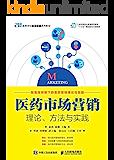 医药市场营销:理论、方法与实践