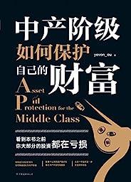 """中产阶级如何保护自己的财富( 知名房地产投资者""""水库论坛""""版主""""欧神""""欧成效首部力作。思想自由、财务自由的标配读物。)"""
