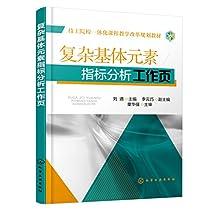 复杂基体元素指标分析工作页 (技工院校一体化课程教学改革规划教材)