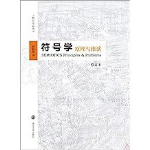 符号学:原理与推演(修订本)符号学丛书