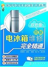 图解电冰箱维修完全精通:双色版 (家用电器维修完全精通丛书)