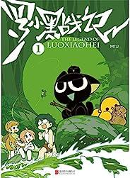 罗小黑战记.1(读客熊猫君出品,划时代的国民级动画!亡命天涯,卖萌为生,中国独立动画制作人MTJJ诚意出品! )
