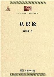 中华现代学术名著丛书:认识论