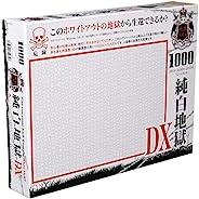 1000片 拼图 纯白地狱DX