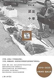 梁庄十年(从失去声音的农村女性到返乡的打工者 展现急速变化时代下中国村庄的变迁 理想国出品)