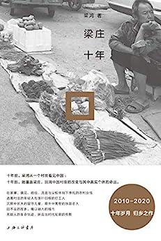 """""""梁庄十年(从失去声音的农村女性到返乡的打工者 展现急速变化时代下中国村庄的变迁 理想国出品)"""",作者:[梁鸿]"""