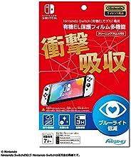 任天堂 Switch (*EL款)**EL保护膜 多功能