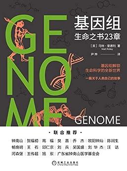 """""""基因组:生命之书23章(钟南山推荐,21世纪的《自私的基因》,一本解读人类身体、性格与基因关系的科普书)"""",作者:[马特·里德利(Matt Ridley), 尹烨]"""