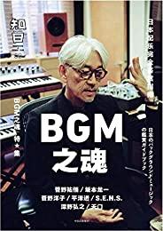 知日52·BGM之魂(日本配乐完全指南)