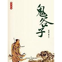 鬼谷子 (古典名著閱讀無障礙本)