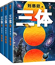 讀客經典文庫:三體全集(每個人的書架上都該有套《三體》!關于宇宙的狂野想象!)(套裝共3冊)