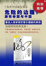 危险的边疆:游牧帝国与中国(著名人类学家巴菲尔德的代表性著作。边疆研究经典文献。) (海外中国研究丛书)