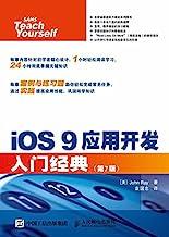 iOS 9应用开发入门经典(第7版)(异步图书)