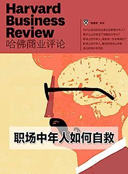 """""""职场中年人如何自救(《哈佛商业评论》微管理系列)"""",作者:[哈佛商业评论]"""