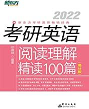 (2022)考研英语阅读理解精读100篇(高分版)