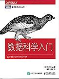 数据科学入门 (图灵程序设计丛书)