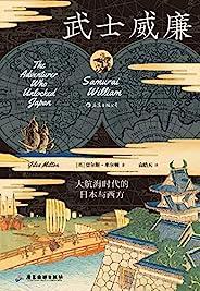 武士威廉:大航海时代的日本与西方(日本首位西方武士的传奇史诗,再现大航海时代东西方的交流与碰撞,一部精彩的通俗史学著作!后浪出品) (汗青堂系列 37)
