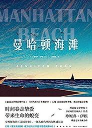 曼哈顿海滩(打败《使女的故事》,荣登纽约公共图书馆借阅榜!一部女性视角的《美国往事》,在时代的迷雾中,挺身前行。)