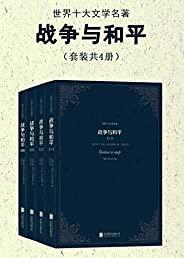 战争与和平(套装共4册)(世界十大文学名著)
