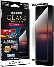 "VIHEI Xperia 1 II SO-51A SOG01 玻璃膜""GLASS PREMIUM FILM"" 全屏幕保护 不易干涉 超透明 【Amazon限定品牌】"