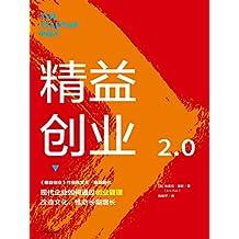 精益创业2.0(《精益创业》作者新作;影响一代创业者的创业思维;从精益创业到创业管理的升级之作;丰田、GE、爱彼迎、亚马逊都在用的创业管理方法)