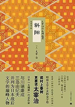 """""""斜阳 (太宰治作品精选集)"""",作者:[太宰治(Daizai Osamu), 赵平, 竺家荣]"""