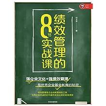 绩效管理的8节实战课(强企业文化+强绩效管理)