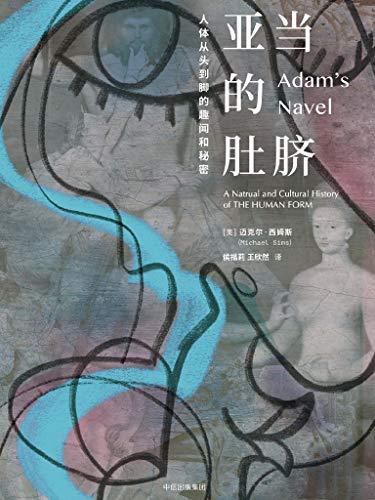 亚当的肚脐(探索人体的秘密,是一部教你《认识身体》的《人类简史》)