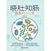 晓肚知肠:肠菌的小心思(不是你馋是肠菌惹的祸?肠脑和大脑究竟谁更厉害?2018中国好书为你解答)