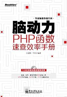 脑动力:PHP函数速查效率手册
