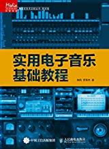实用电子音乐基础教程(电子音乐制作快速上手 解放军艺术学院指定电子音乐教程)