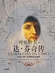 列奥纳多·达·芬奇传:从凡人到天才的创造力密码(比尔盖茨推荐)