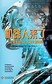 机器人来了:人工智能时代的人类生存法则(得到APP《李翔知识内参》课程图书;人工智能快速发展,无论你的职业、学位或者经验如何,都无法回避自动化的未来。如何赢得即将到来的机器人大战,成为少数的能够掌控未来的人类!) (读角