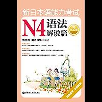 新日本语能力考试N4语法解说篇(第2版)