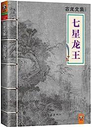 古龙文集·七星龙王套装(读客熊猫君出品。)