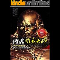 ZBrush雕刻大师火星课堂 (火星时代系列丛书 10)