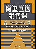 阿里巴巴销售课:传奇销售团队奉行的销售圣经(竹石图书)